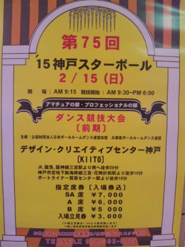 2月15日(日)神戸スターボールダンス競技大会のご案内サムネイル
