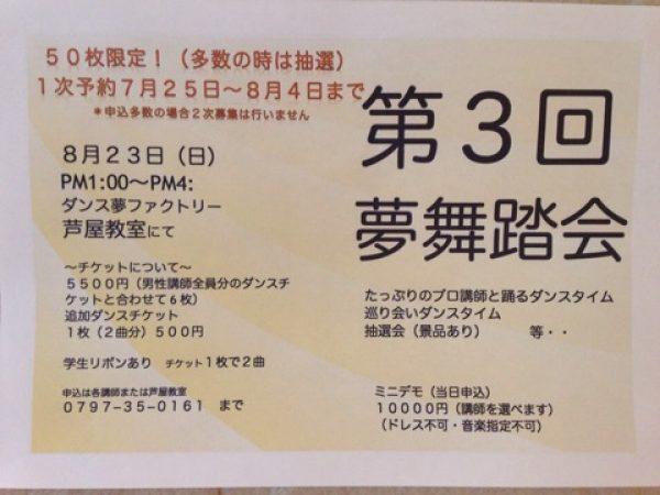 第3回 夢舞踏会 in 芦屋スタジオサムネイル