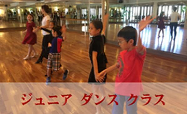 ジュニア ダンス クラスカテゴリイメージ