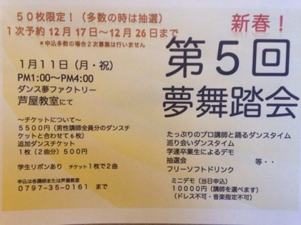 夢舞踏会 in 芦屋スタジオは1月11日(月・祝)開催!サムネイル